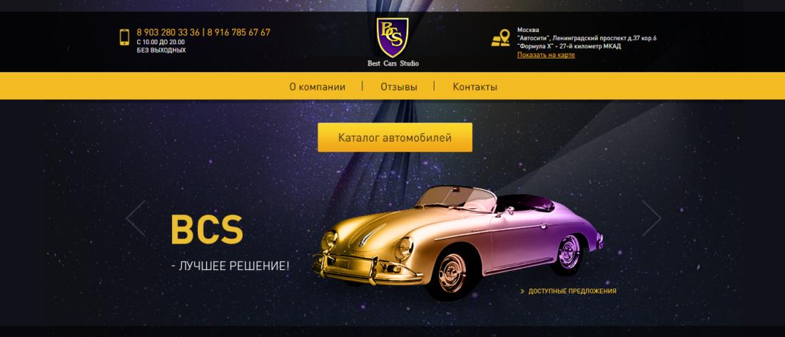 bestcarsstudio.ru