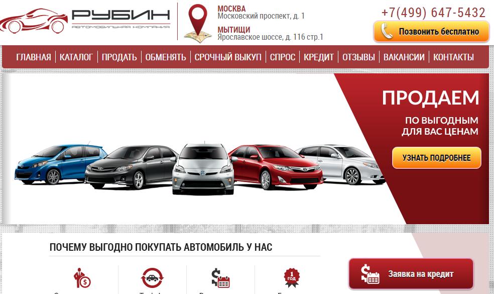 Автосалон авто рубин москва отзывы перспектива ломбард в москве ролекс