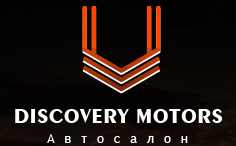 Дискавери Моторс автосалон