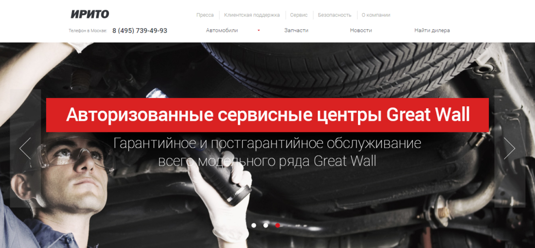 www.irito.ru