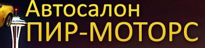 Пир Моторс автосалон