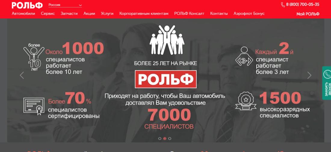 <br>rolf.ru<br>rolf-altufievo.ru <br>rolf-himki.ru <br>rolf24.ru <br>rolfciti.ru