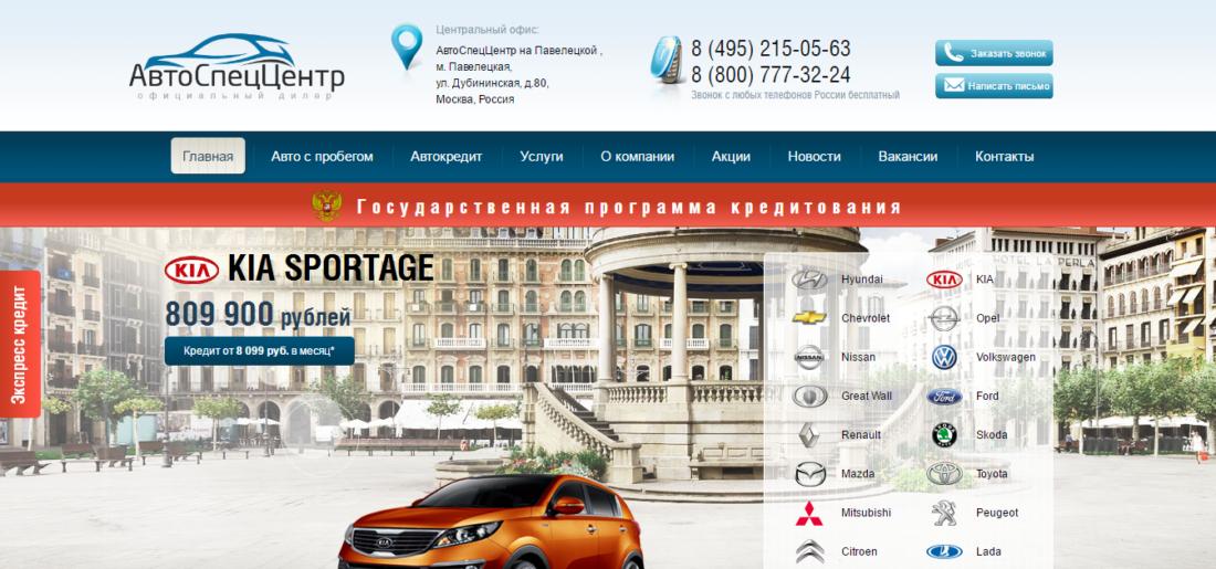 <br>hyundai-asc.ru <br>infiniti-asc.ru <br>kia-asc.ru <br>autonissan.ru <br>vnukovo-mitsubishi.ru <br>mazda-asc.ru <br>autoskd.ru