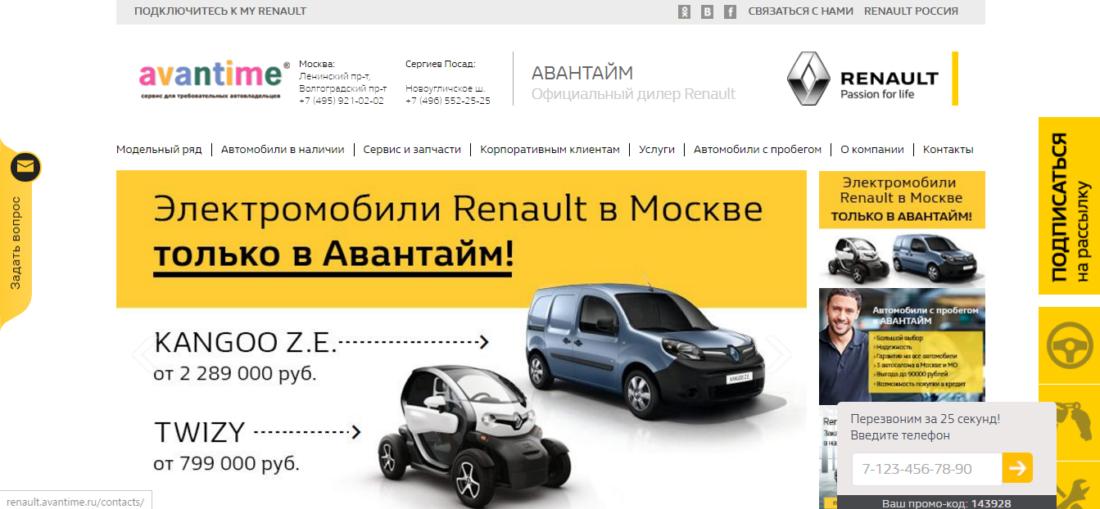 renault.avantime.ru