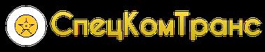 СпецКомТранс автосалон