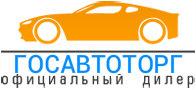 Госавтоторг автосалон