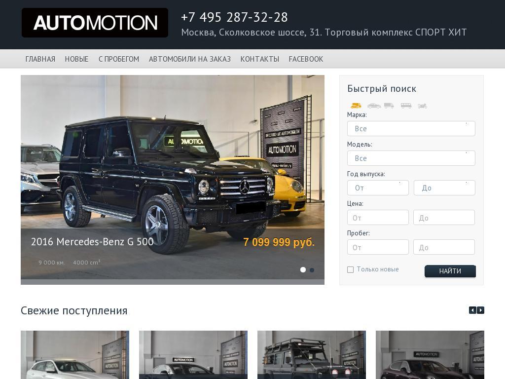 a-motion.ru