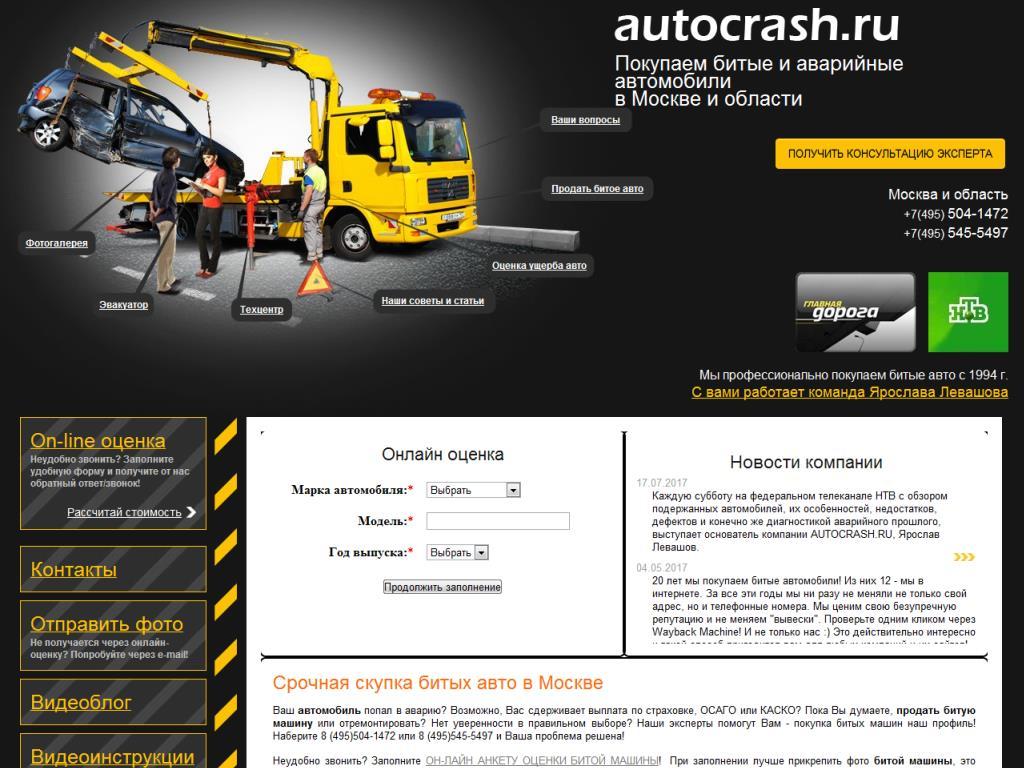 autocrash.ru