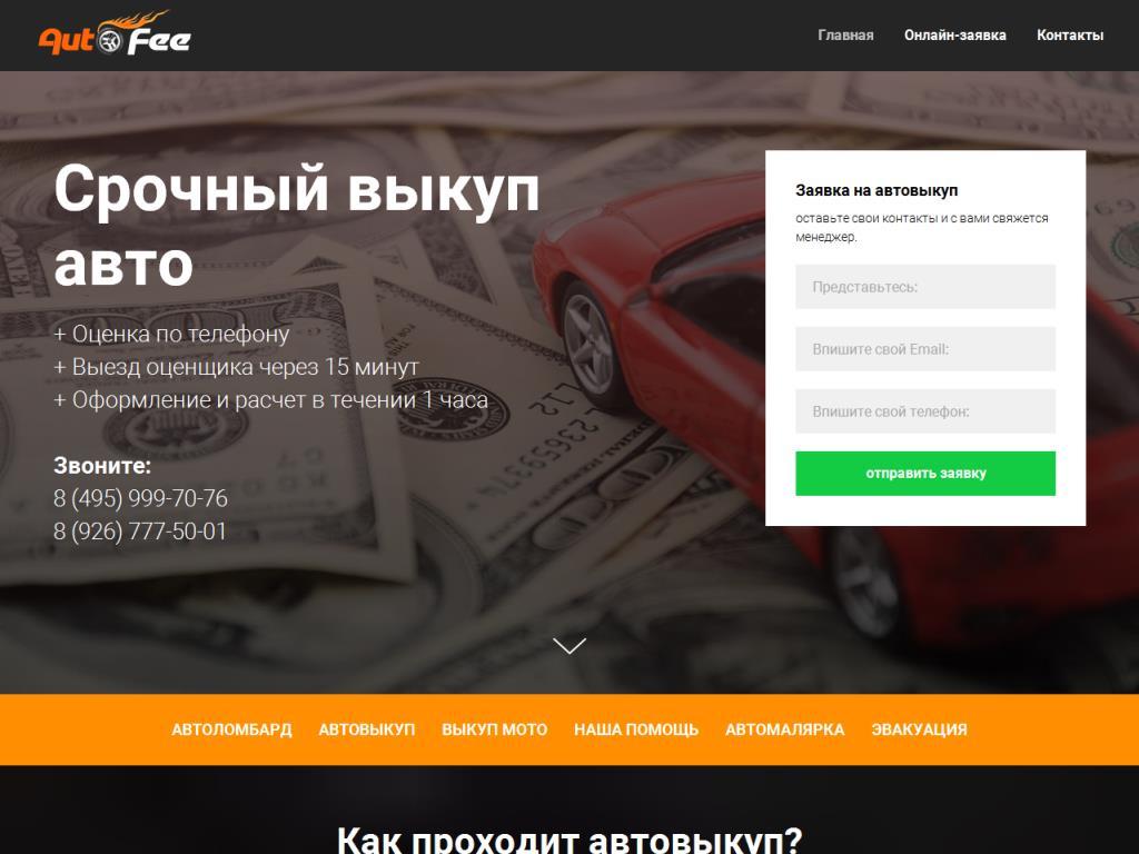 autofee.ru