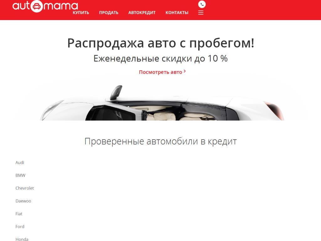 automama.ru