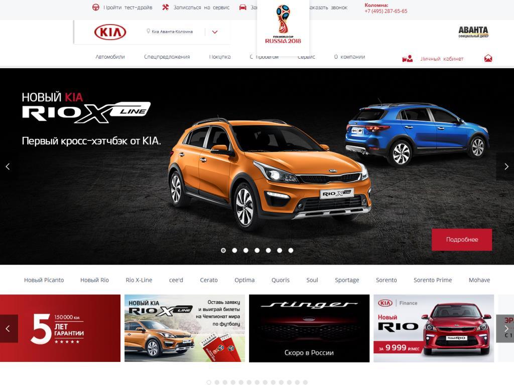 <br>avanta.kia.ru<br>kia-zelenograd.ru