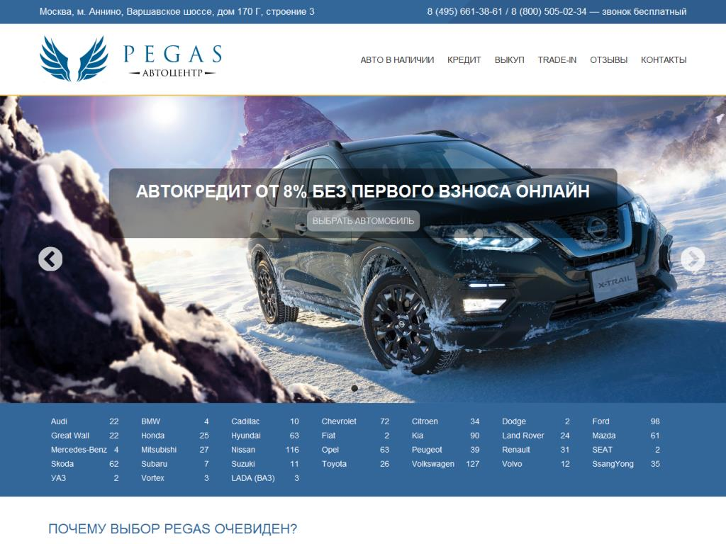 avto-pegas.ru