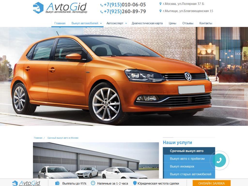 avtogid-info.ru