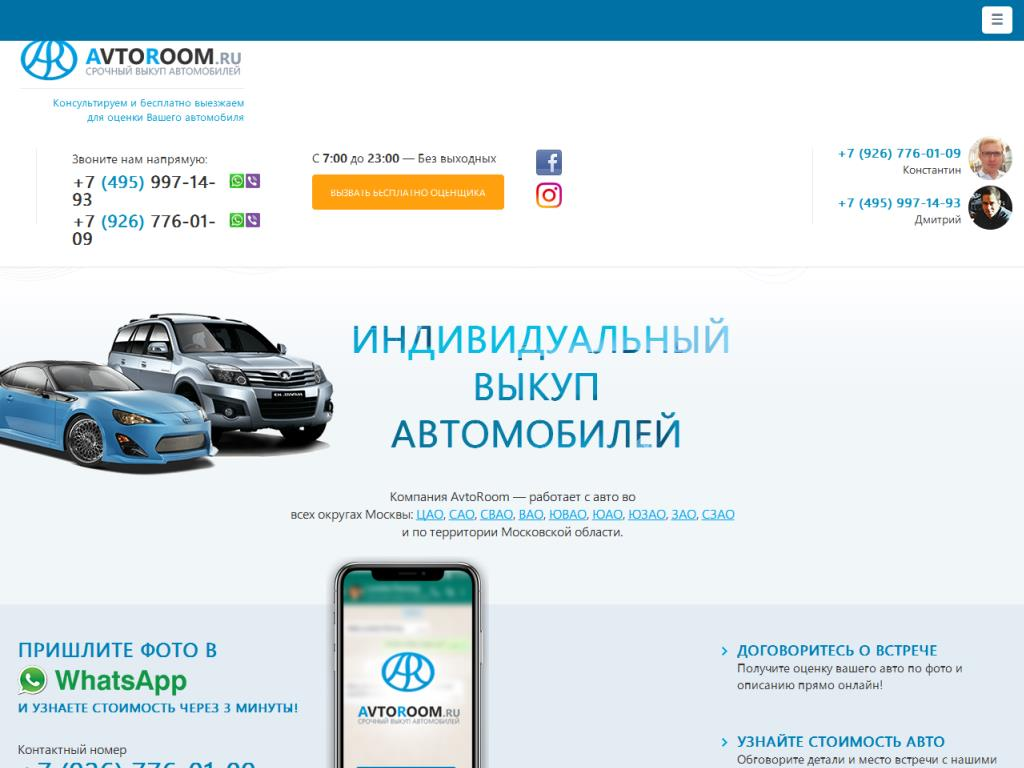 avtoroom.ru