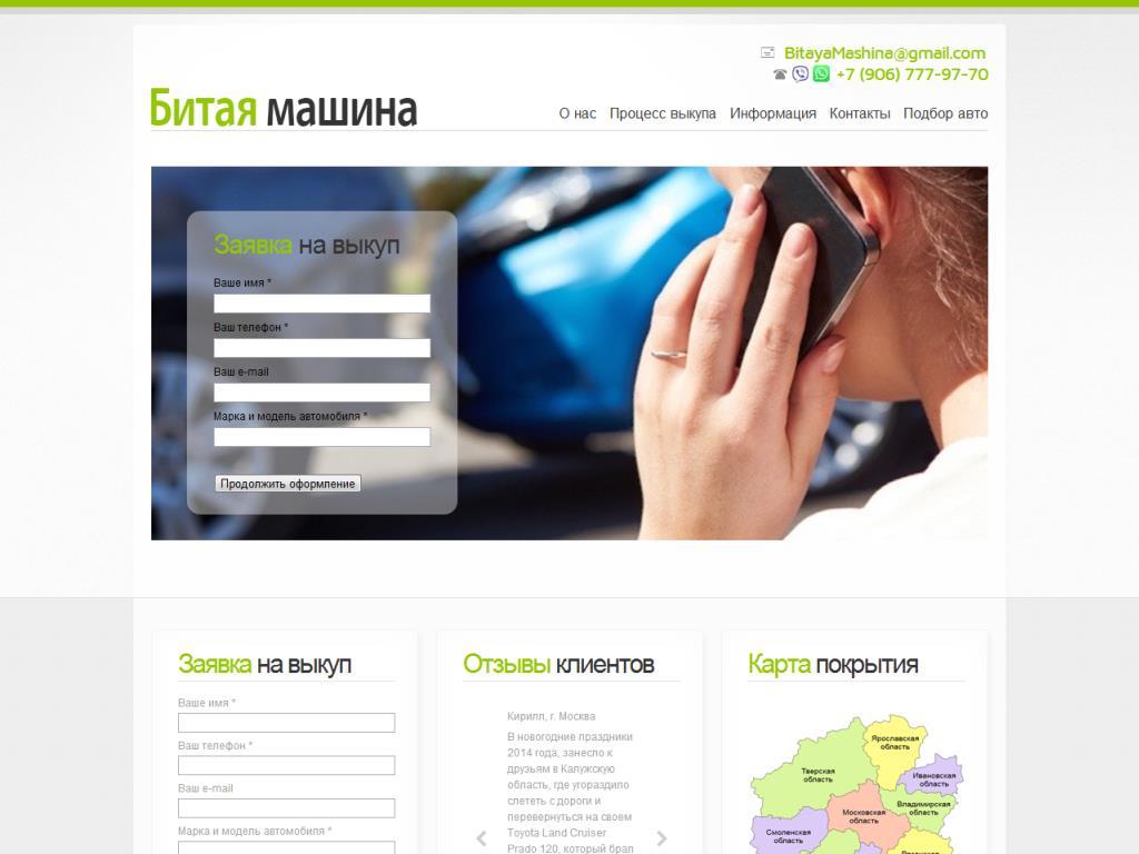 bitayamashina.ru