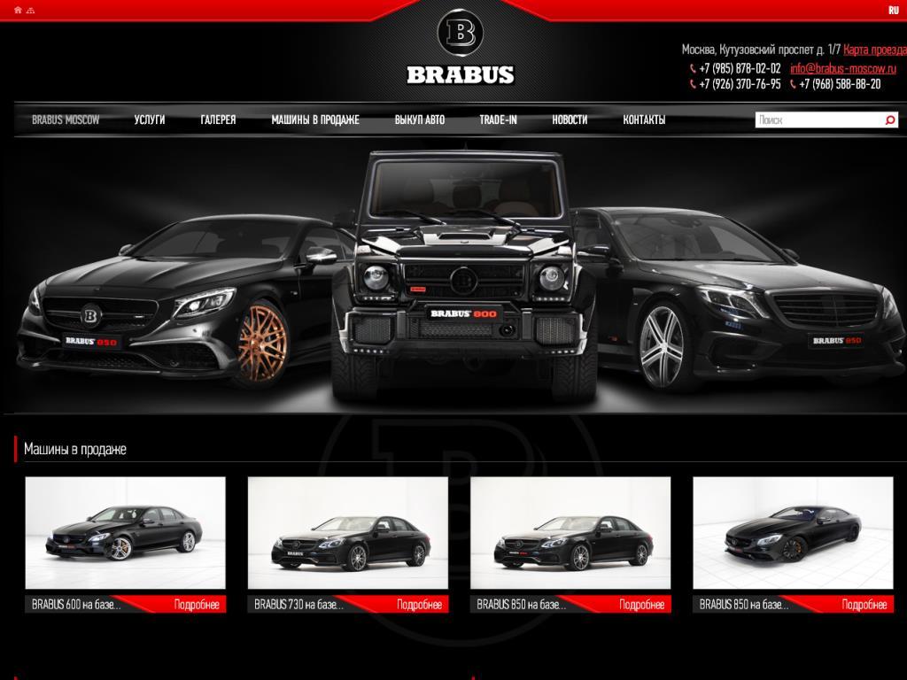<br>brabus-moscow.ru<br>brabus-dealer.ru