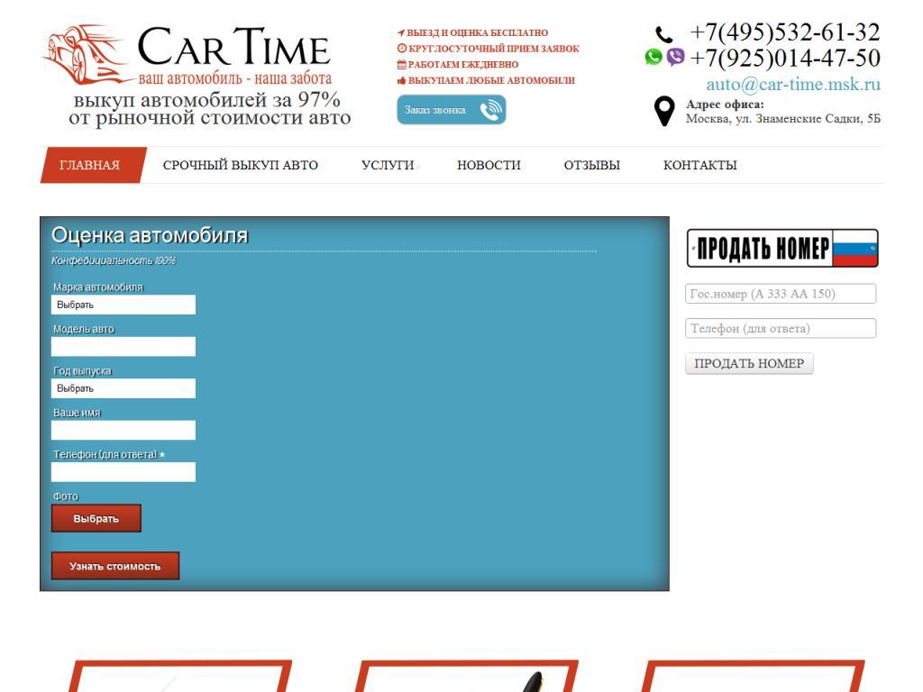 car-time.msk.ru