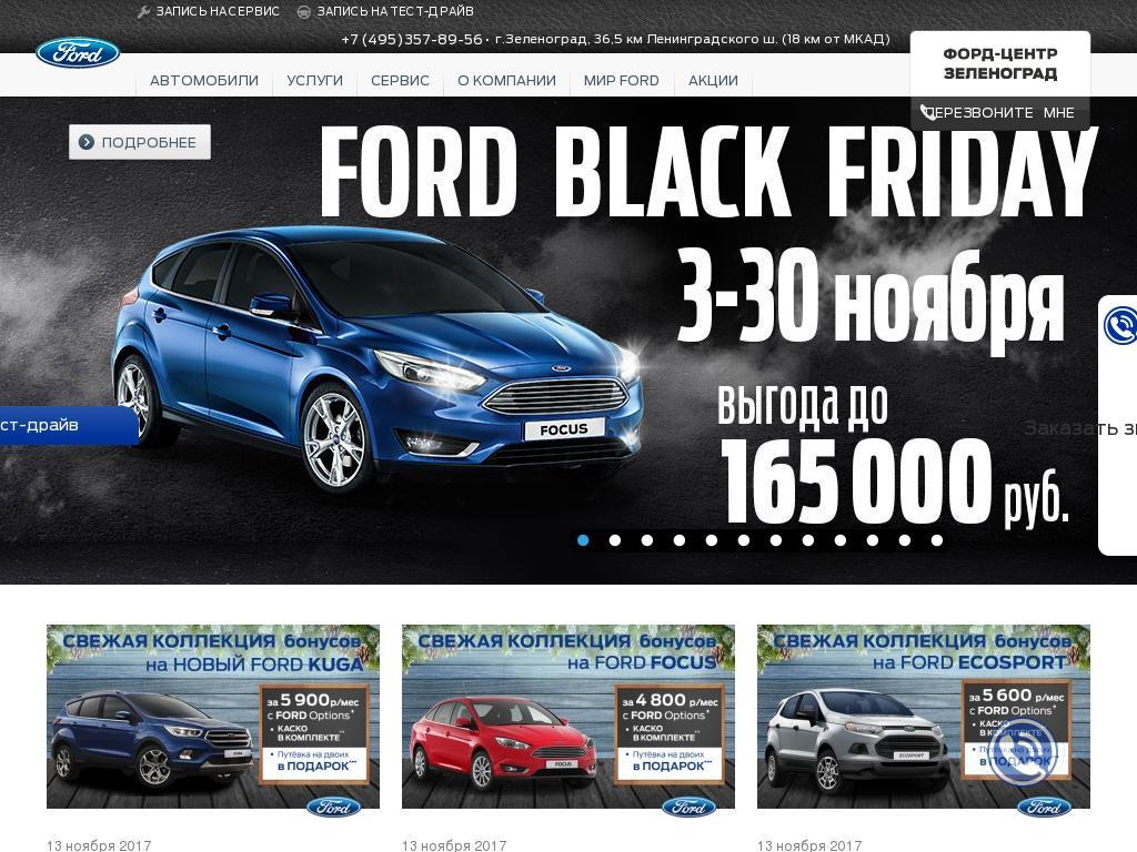 ford-z.ru