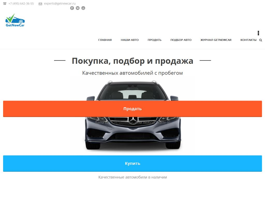 getnewcar.ru