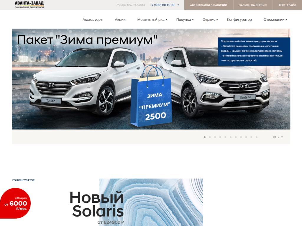<br>hyundai-avanta.ru<br>avanta-zelenograd.ru/