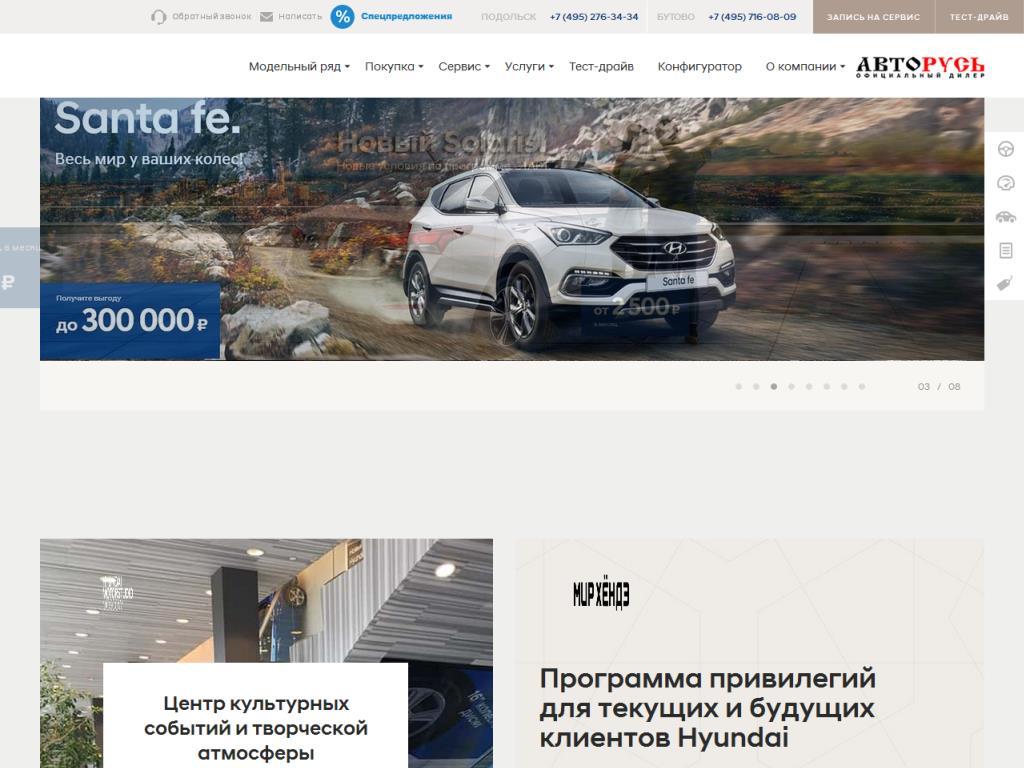 <br>hyundai-avtorus.ru<br>hyundai-losinyostrov.ru<br>hyundai-kuntsevo.ru