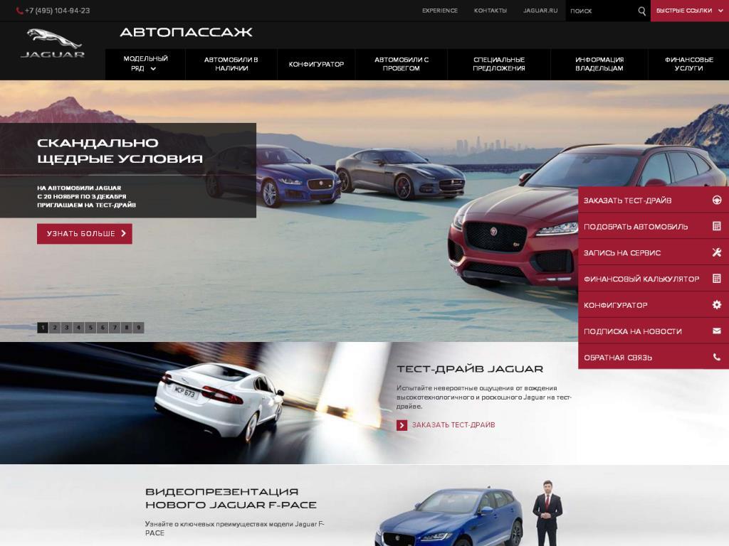 jaguar.autopassage.ru