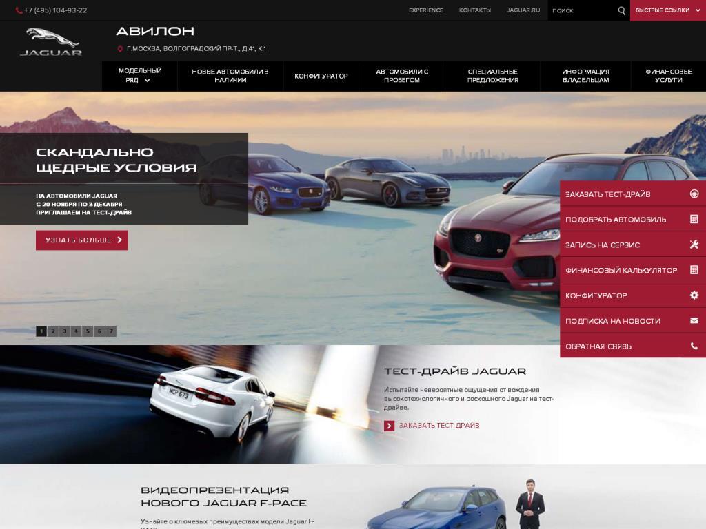 jaguar.avilon.ru