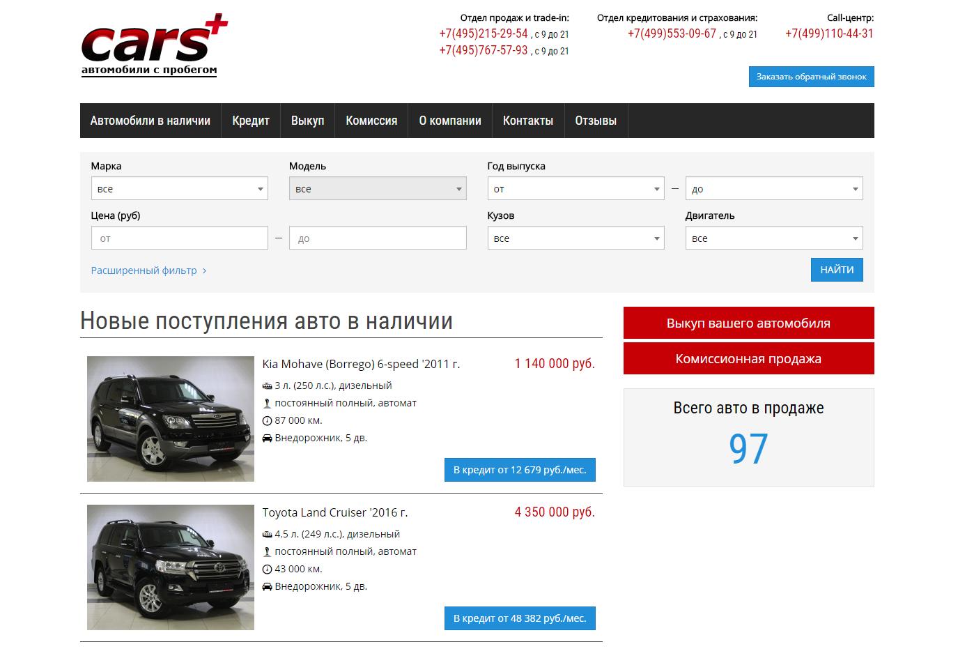 carsplusauto.ru