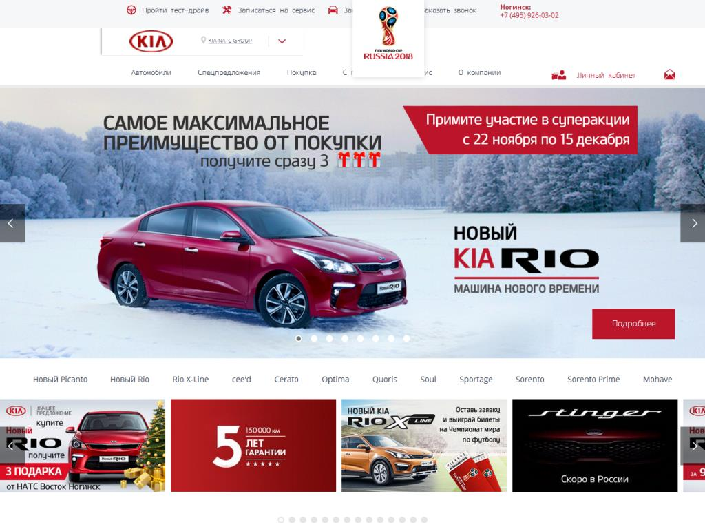 <br>kia.natc-group.ru<br>nissan.natc-group.ru