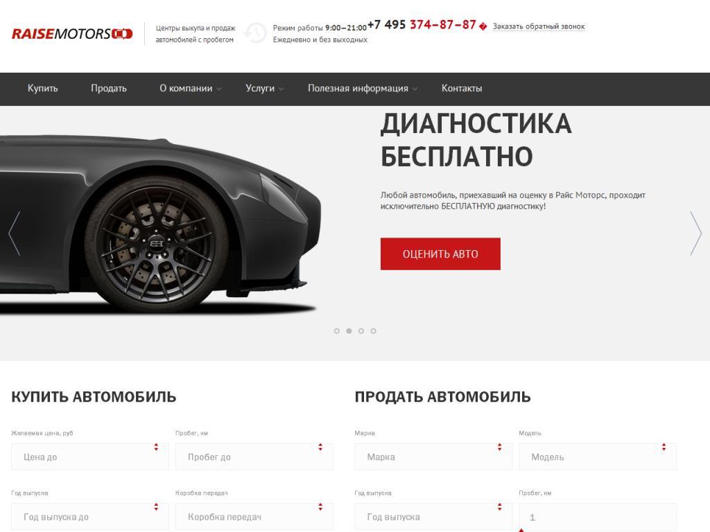 raise-motors.ru
