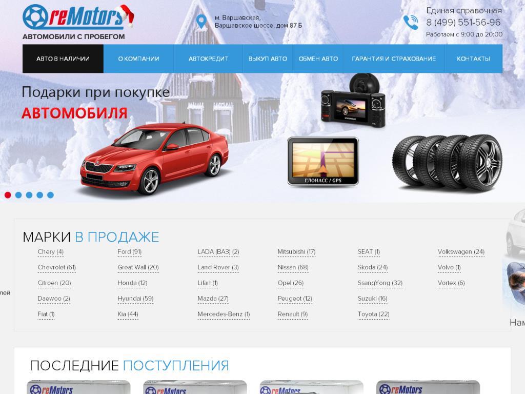 remotors87.ru