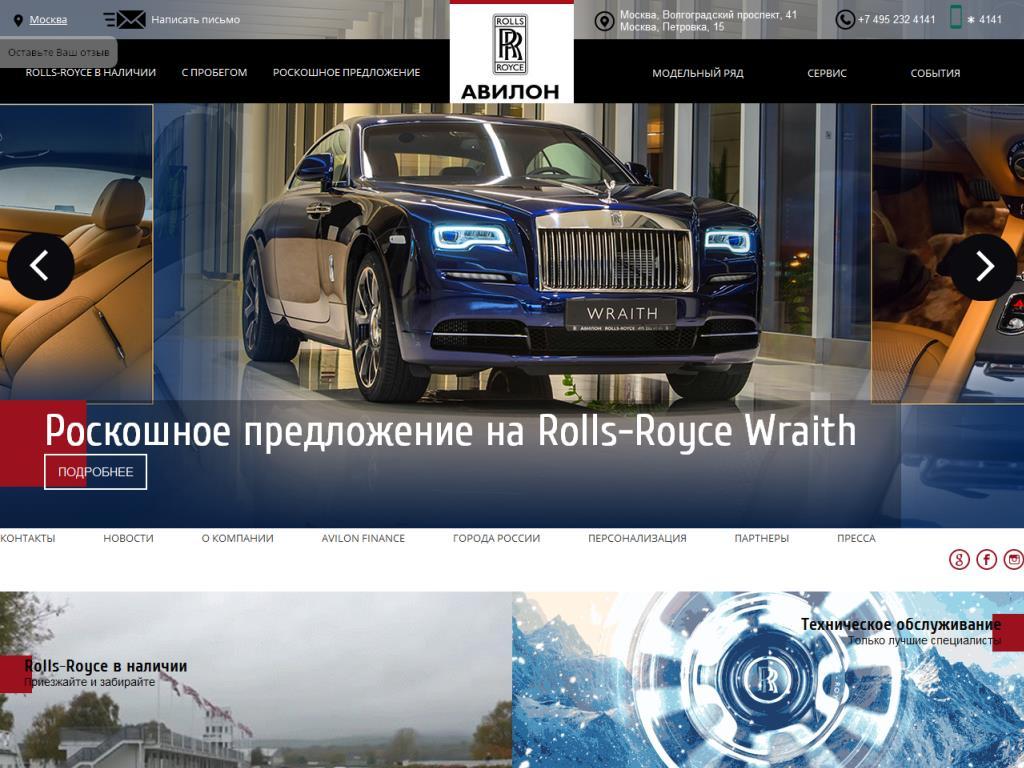 rolls-royce-avilon.ru