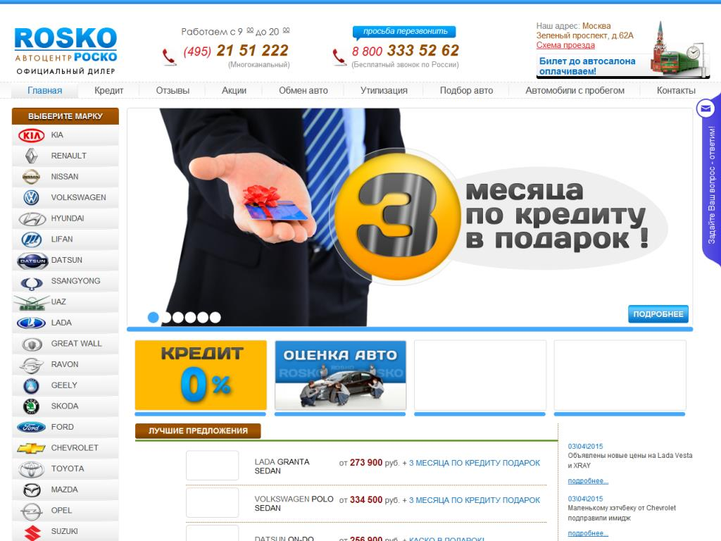 rosko-auto.ru