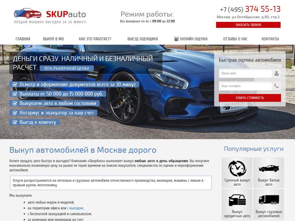 skupauto.ru