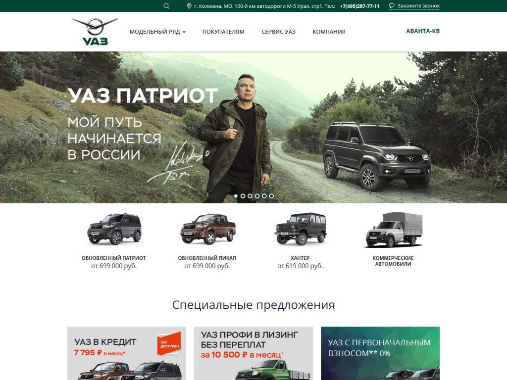 uaz-avanta.ru