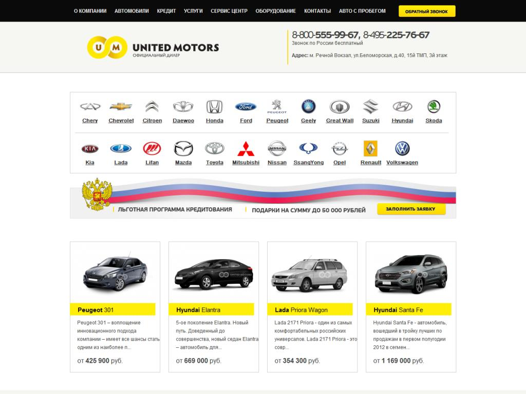 united-motors.ru