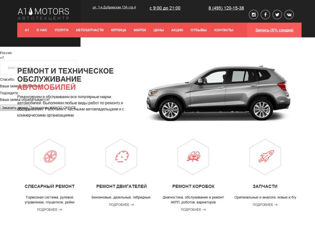 www.a1-motors.ru
