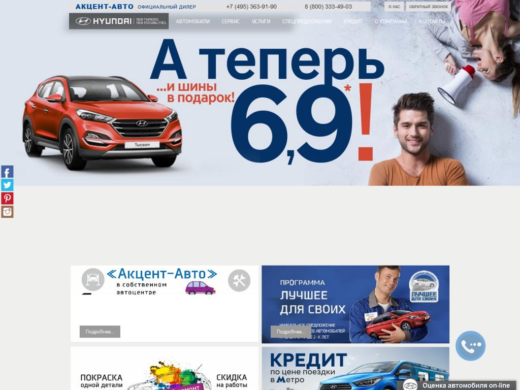 www.accent-auto.su