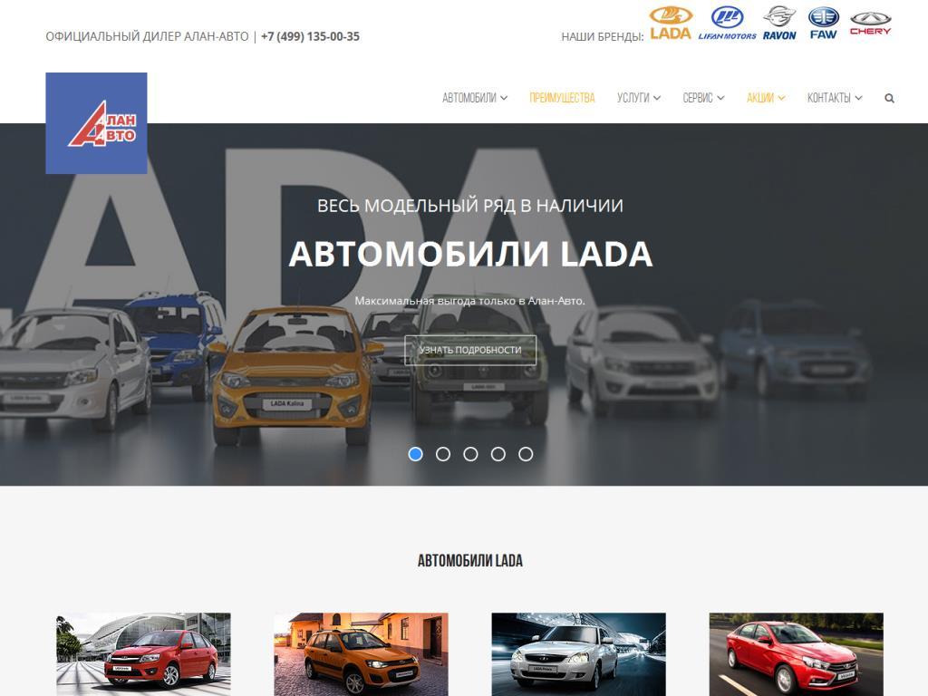 www.alan.ru