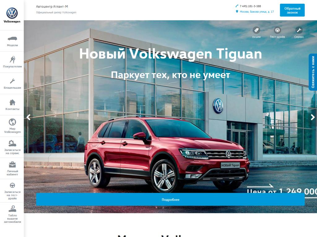 <br>atlant-m.ru,<br>atlant-motors.ru