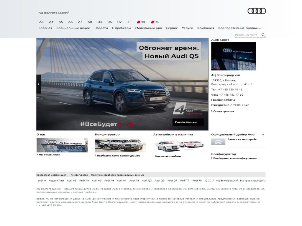 www.audi-volgogradsky.ru