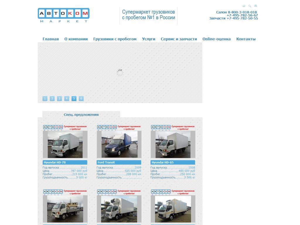 www.autocommarket.ru