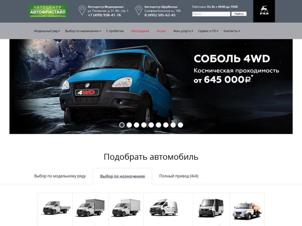www.autof.ru