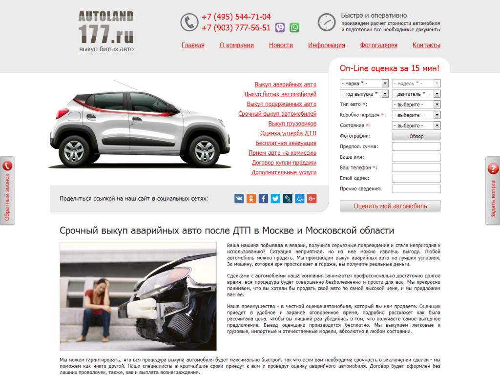 www.autoland177.ru