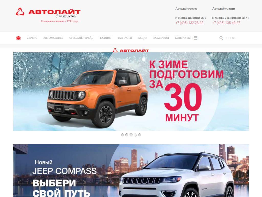 www.autolight.ru