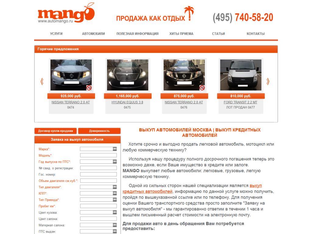 www.automango.ru