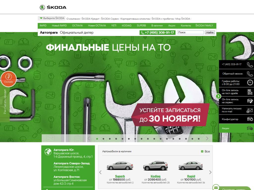 www.autopraga.ru