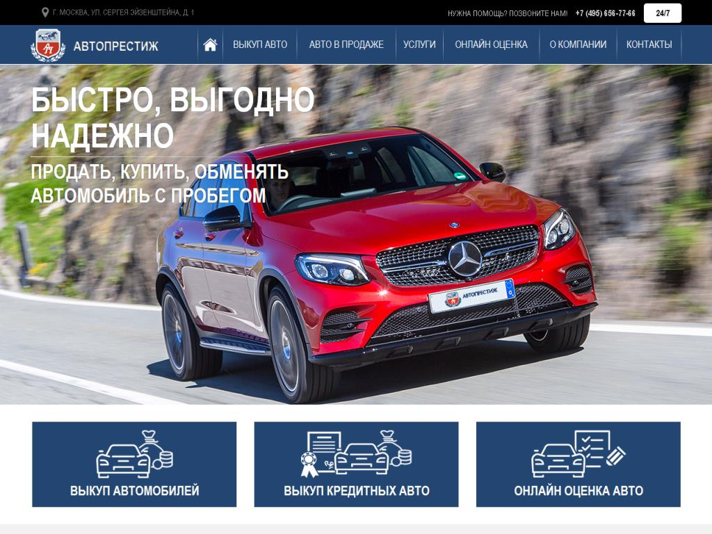 www.autoprest.ru