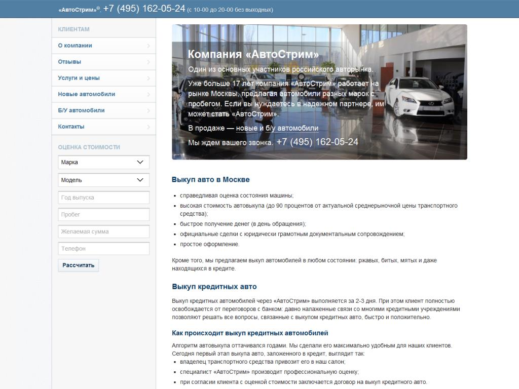 www.autostream.ru