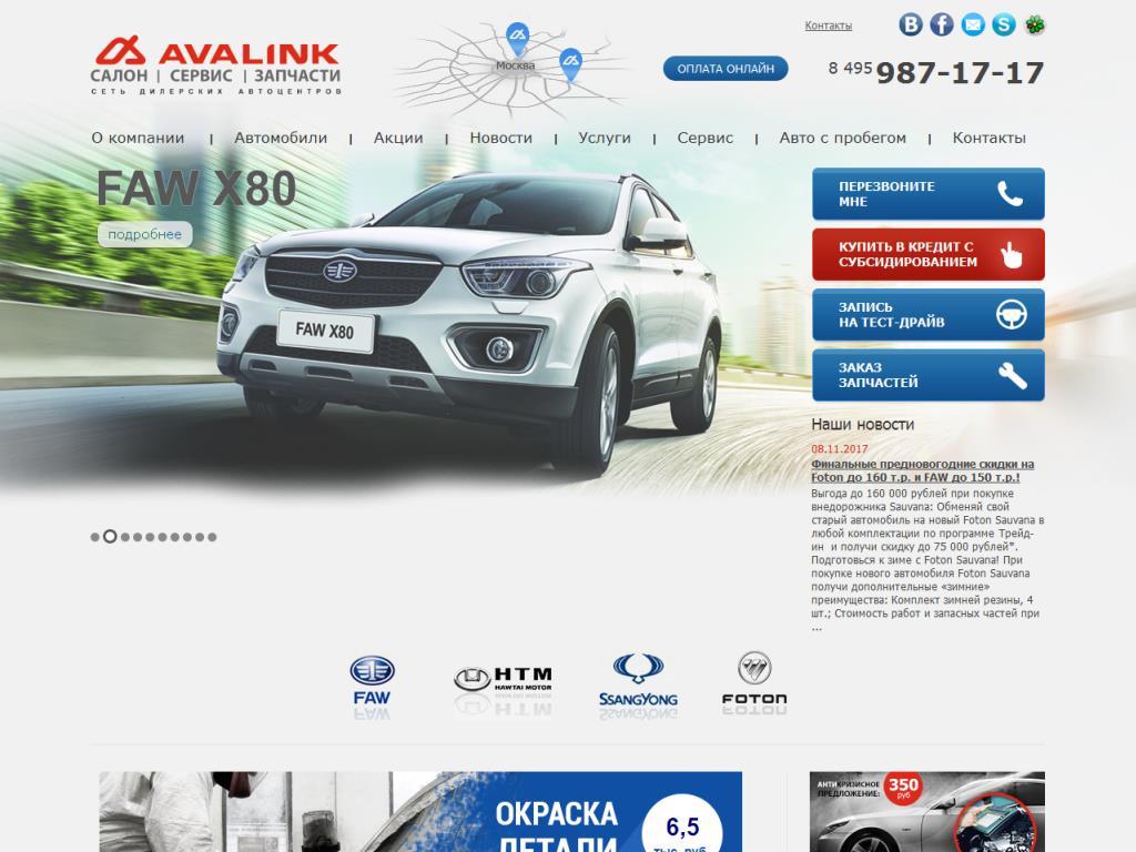 www.avalink.ru